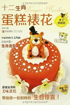 12生肖蛋糕裱花.pdf