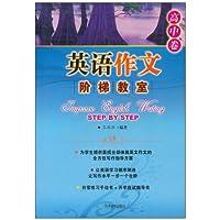 英语阶梯作文教室(作者卷)-王冰冰(高中)-缺外地在西安户口高中上图片