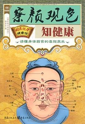 察颜观色知健康.pdf
