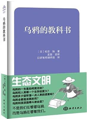 乌鸦的教科书.pdf
