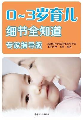 0-3岁育儿细节全知道.pdf