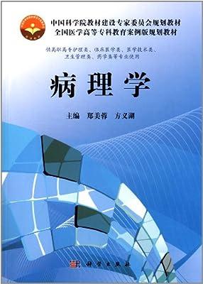 中国科学院教材建设专家委员会规划教材·全国医学高等专科教育案例版规划教材:病理学.pdf