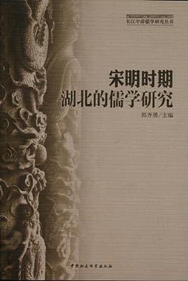 长江中游儒学研究丛书:宋明时期湖北的儒学研究.pdf