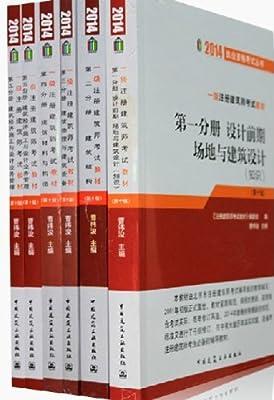 建工版 2014执业资格考试丛书 全国一级注册建筑师考试教材 全套6本.pdf