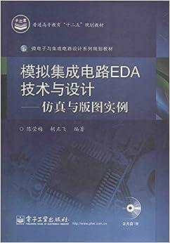 """《普通高等教育""""十二五""""规划教材·模拟集成电路eda"""