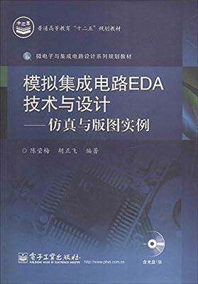 """普通高等教育""""十二五""""规划教材·模拟集成电路eda"""