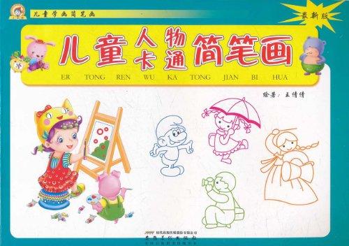 儿童学画简笔画:儿童人物卡通简笔画(最新版)