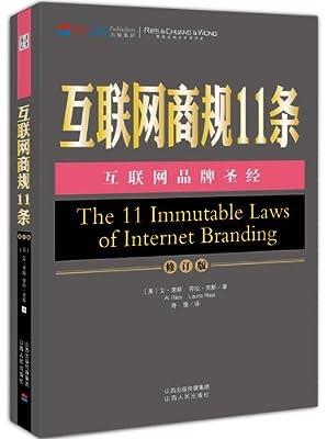 互联网商规11条.pdf