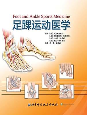足踝运动医学.pdf