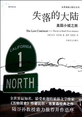 布莱森旅行随笔系列•失落的大陆:美国小城之旅.pdf