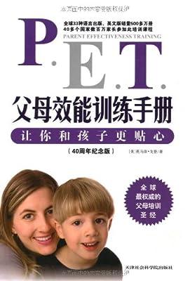 父母效能训练手册:让你和孩子更贴心.pdf