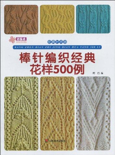 棒针编织经典花样500例什么叫双罗纹