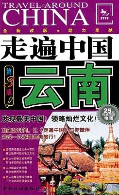 走遍中国:云南.pdf