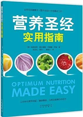营养圣经实用指南.pdf