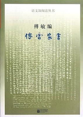 傅敏编傅雷家书.pdf