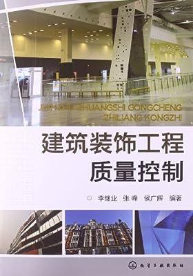 建筑装饰工程质量控制.pdf
