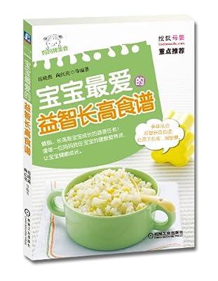 宝宝最爱的益智长高食谱.pdf