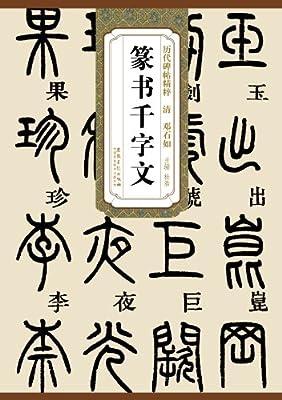 历代碑帖精粹·清:邓石如篆书千字文.pdf