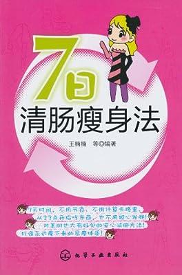7日清肠瘦身法.pdf