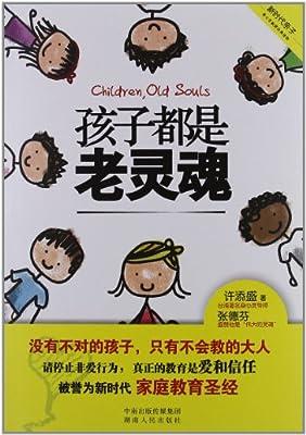 孩子都是老灵魂.pdf