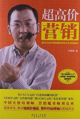 超高价营销.pdf