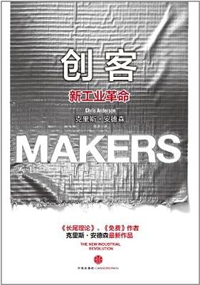 创客:新工业革命.pdf