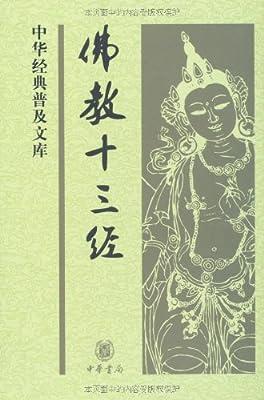佛教十三经.pdf