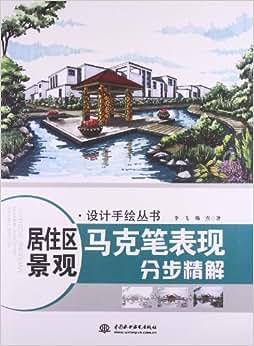 《居住区景观马克笔表现分步精解(设计手绘丛书)》