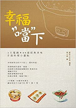 《a美食当下:1个美食X66道美味电锅手造料理经典棺攀牙当地价格湾图片