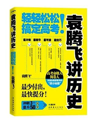 袁腾飞讲历史:轻轻松松搞定高考!.pdf