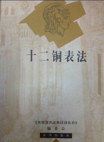 世界著名法典汉译丛书十二铜表法:亚马逊:图书
