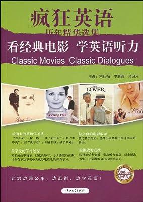 疯狂英语•看经典电影学英语听力.pdf
