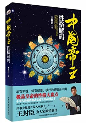 中国帝王性格解码.pdf