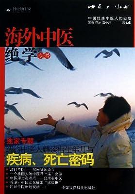 中医民间行动系列•中医人沙龙:海外中医绝学专号.pdf