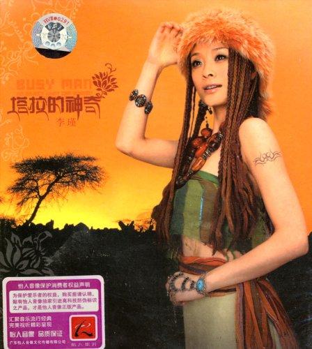 李瑾-《塔拉的神奇 LPCD黑胶2CD》[APE]