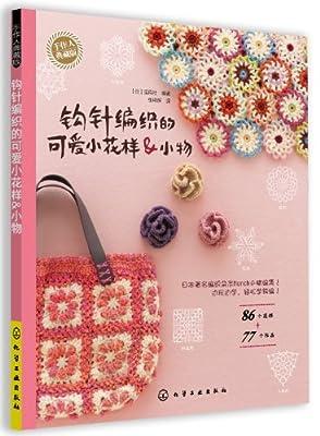 钩针编织的可爱小花样&小物.pdf