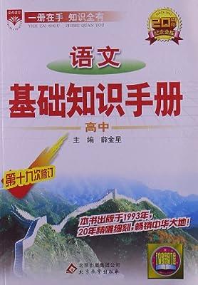 2013•金星教育•基础知识手册:高中语文.pdf