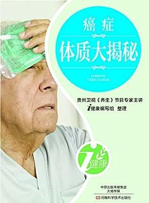 癌症体质大揭秘.pdf
