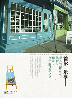 首尔,乐享:最人气的Cafe×美食×服饰×杂货的创意之旅.pdf