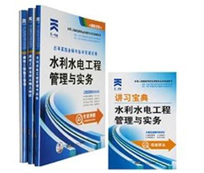 天一2014二级建造师考试历年真题与临考突破试卷水利水电专业 3本.pdf