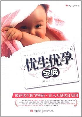 优生优孕宝典.pdf