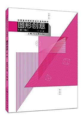 中国美术院校新设计系列教材:图形创意.pdf