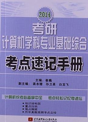 2014考研计算机学科专业基础综合考点速记手册.pdf