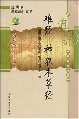 难经、神农本草经.pdf