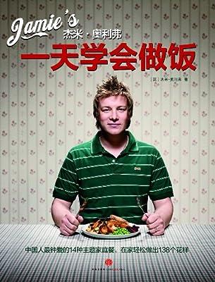 杰米·奥利弗:一天学会做饭.pdf