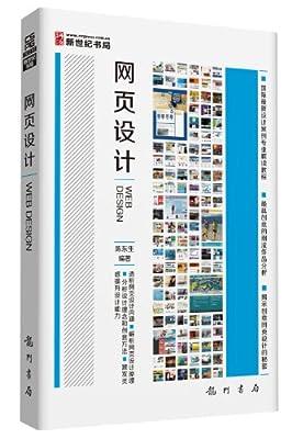 网页设计.pdf