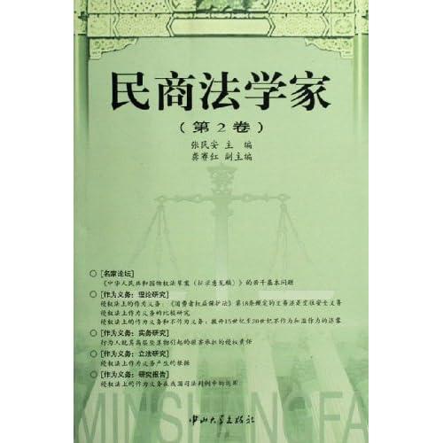 民商法学家(第2卷)