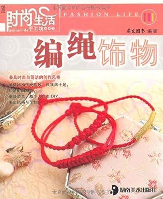 时尚生活手工坊丛书2:编绳饰物.pdf