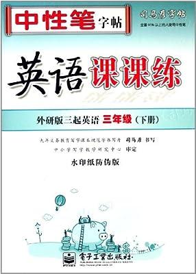 司马彦字帖·英语课课练:3年级英语.pdf
