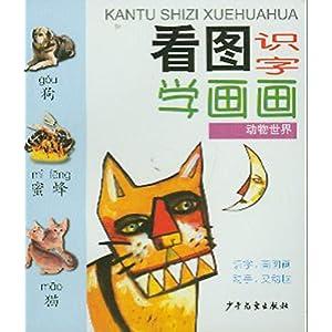 看图识字学画画:动物世界
